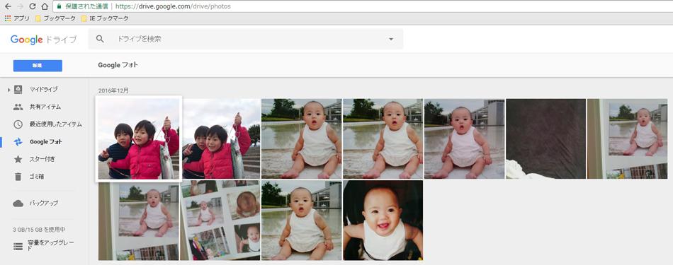 screen-googledrive-950