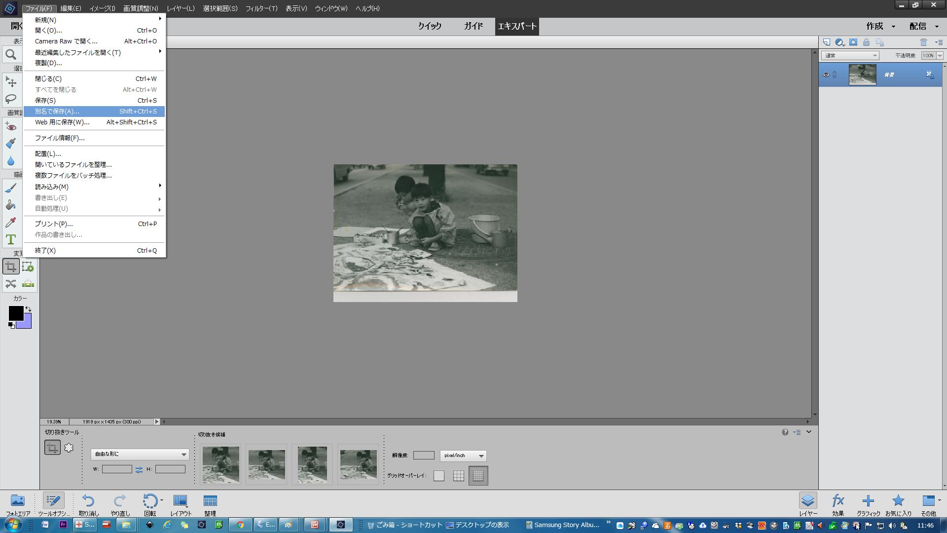 Photoshop-sousa-gamen3
