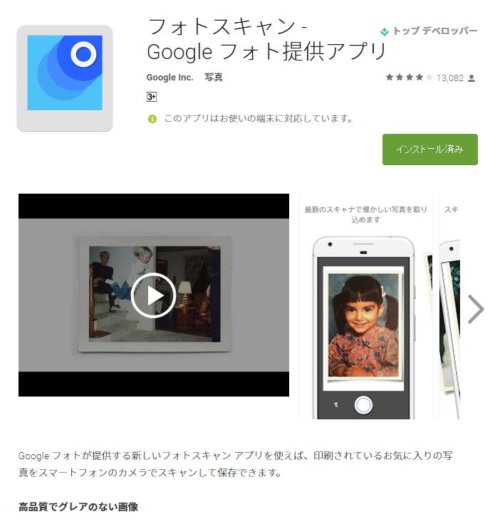 photo-scan-google